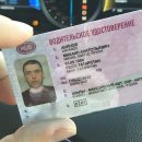 Замена водительских прав в МФЦ займет 15 дней