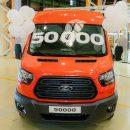 Ford Sollers собрало 50 тысяч Transit в России