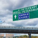 Два участка трассы М-11 Москва-Петербург стали платными