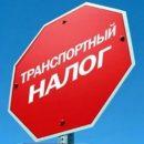 В Госдуме не поддержали отмену транспортного налога