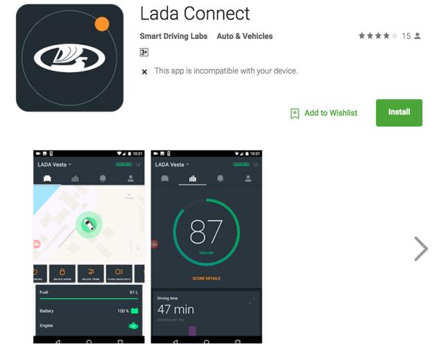 «Веста» первой обзаведется системой Lada Connect. В 2018 году