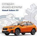 Завтра начинаются российские продажи кроссовера Subaru XV