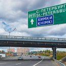 «Автодор» назвал сроки открытия платной трассы М-11 Москва — Петербург
