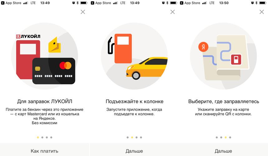 Яндекс.Заправки: пополнить бак, не выходя из машины