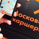 В Москве появится новый сервис каршеринга