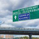 На трассе М-11 вводится новый платный участок в обход Торжка