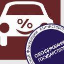 Россияне придумали, как сэкономить на покупке авто в кредит