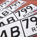 Реформа выдачи номерных знаков: все подробности