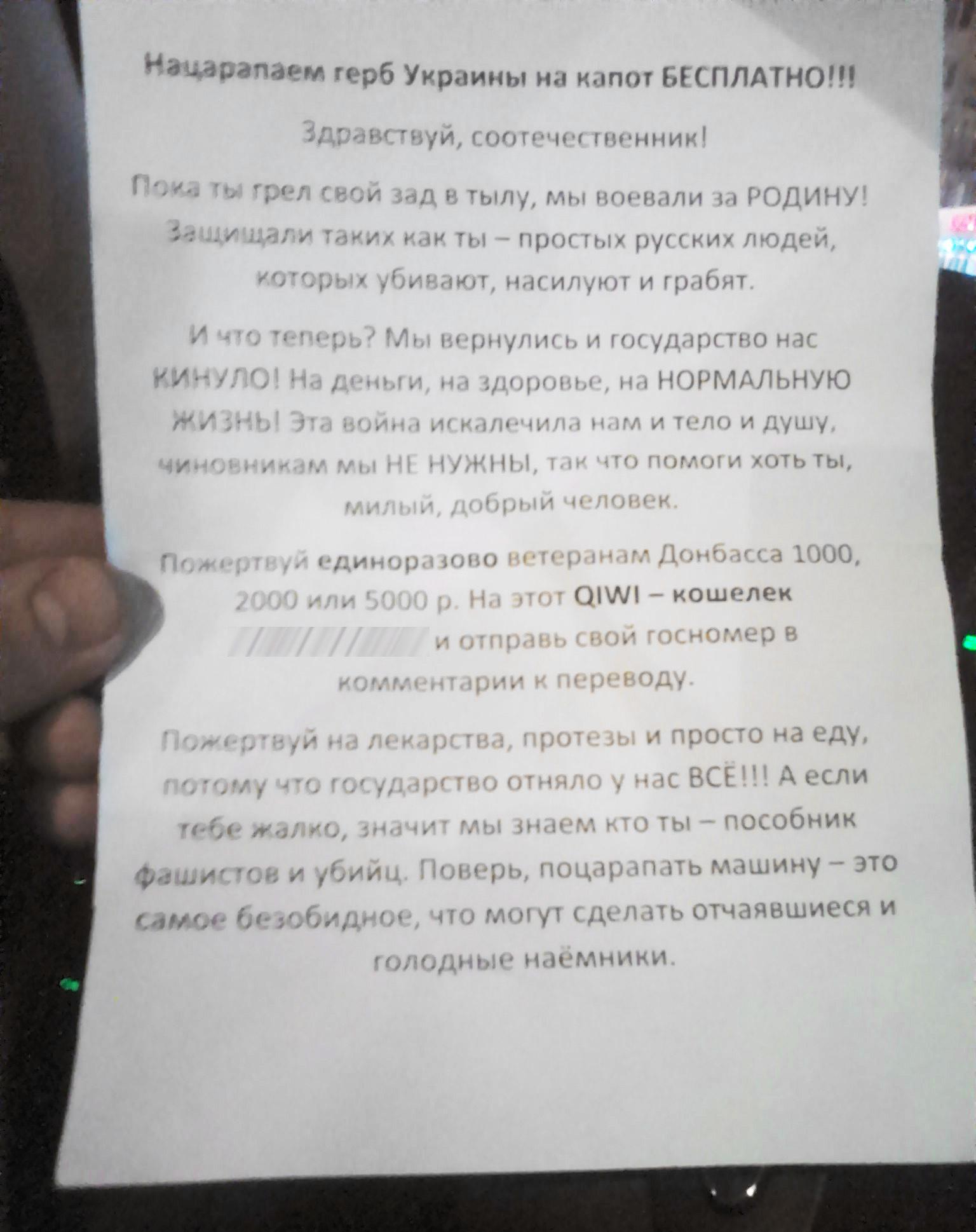 Автовладельцев пугают «ветеранами Донбасса»